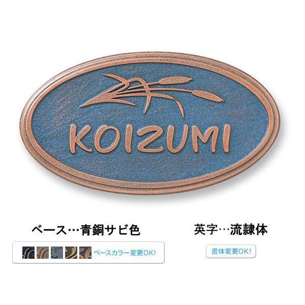 【送料無料】 ラスティ プレート 表札 《丸三タカギ》 RPD-3-2