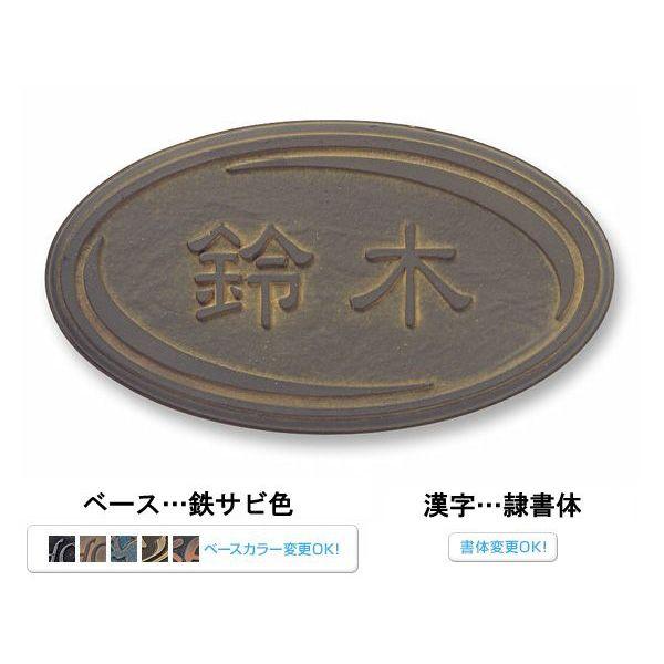 【送料無料】 ラスティ プレート 表札 《丸三タカギ》 RPD-2-5