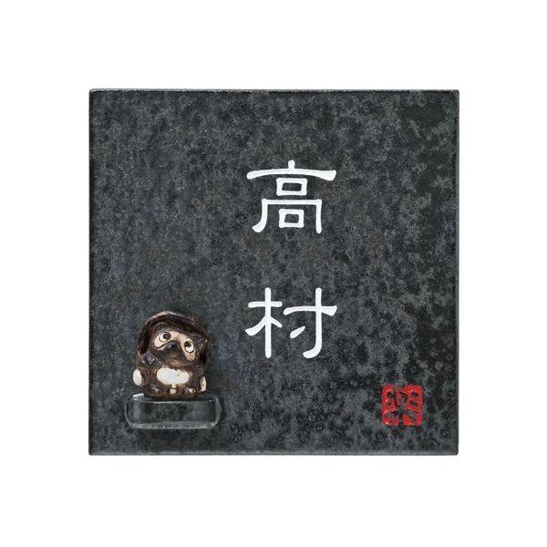 【送料無料】信楽焼表札《丸三タカギ 20%OFF》タヌキ付 信楽S-2T-587