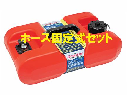 Scepter3ガロン(11.4L)薄型タンクジョンソン/エビンルード用燃料ホース(固定式)セット