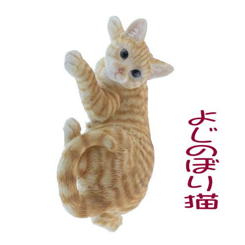 猫の置物【べニーズキャット】よじのぼり猫 オーナメント 壁掛け 置物 アニマル