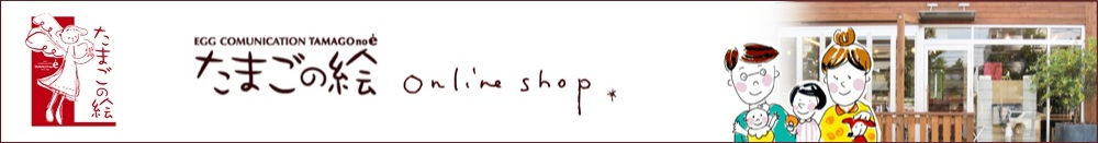たまごの絵webshop:お菓子、燻製たまご、スープ等を販売しております。