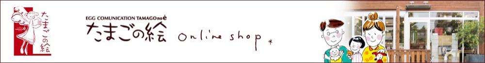 たまごの絵webshop:燻製たまご、味付け煮卵、たまごスープ等を製造するメーカー直営店です