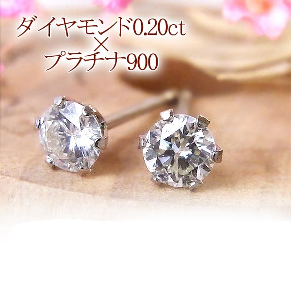 ピアス プラチナ PT900 天然ダイヤモンド 0.20ct 1粒(一粒) スタッド 841180 ダイヤ(4月誕生石)ジュエリー 天然石 宝石 ダイア ダブルキャッチ フォーマル レディース (t805-1) 倉庫