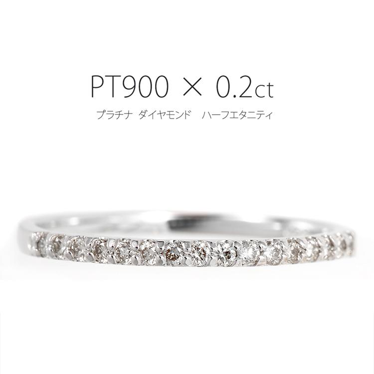 【お見積り商品】ダイヤモンド エタニティリング 16石 0.20ct 指輪 レディース プラチナ ダイヤモンド エタニティーリング jk100pt 4月誕生石 PT お返し