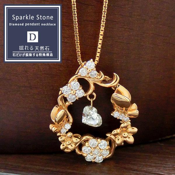 揺れるダイヤモンド ペンダント ネックレス 揺れるダイヤ 18金ピンクゴールド K18 ok191586 4月誕生石 ジュエリー 天然石 宝石 一粒 記念日 ダイアモンド D-0.35ct 0.25ct 花 ハート 蝶 バタフライ 即納 間に合う 急ぎ お返し
