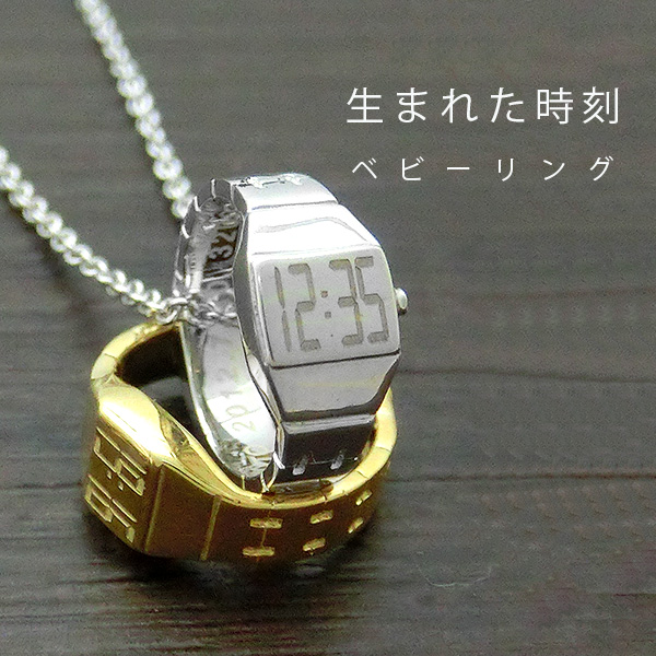 ベビーリング 時計モチーフ ネックレス 誕生 デジタル 生まれた時間 体重 名前を刻む ペンダントトップ ネックレス レディース yk-t2 オーダーメイド 刻印 腕時計モチーフ バースタイム (ND) シルバー SV925 お返し 名前の由来