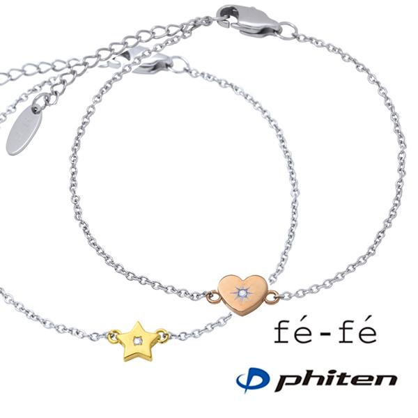 【単品価格】fe-fe×phiten フェフェ×ファイテン ハート 星 モチーフ チタン製ブレスレット メンズ レディース fp-15 fp-16 fp-1516 (ND) お返し 父の日