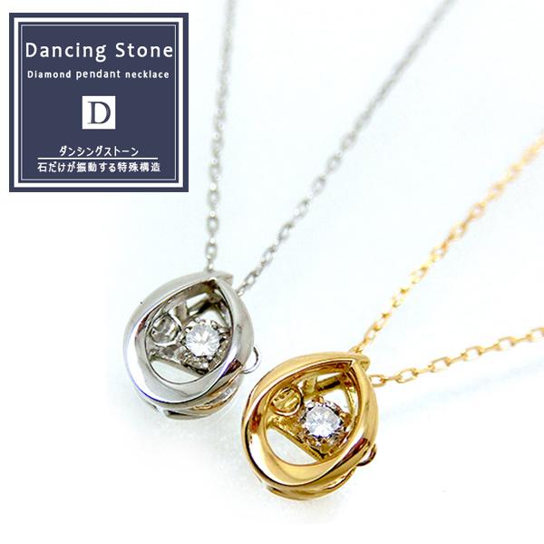 ダンシングストーン ダイヤモンド ペンダント ネックレス 揺れるダイヤ 18金ゴールド K18YG WG s01264478 s01264472 4月誕生石 ジュエリー 天然石 宝石 一粒 記念日 ダイアモンド (TGS2)  クリスマス 即納 間に合う 急ぎ