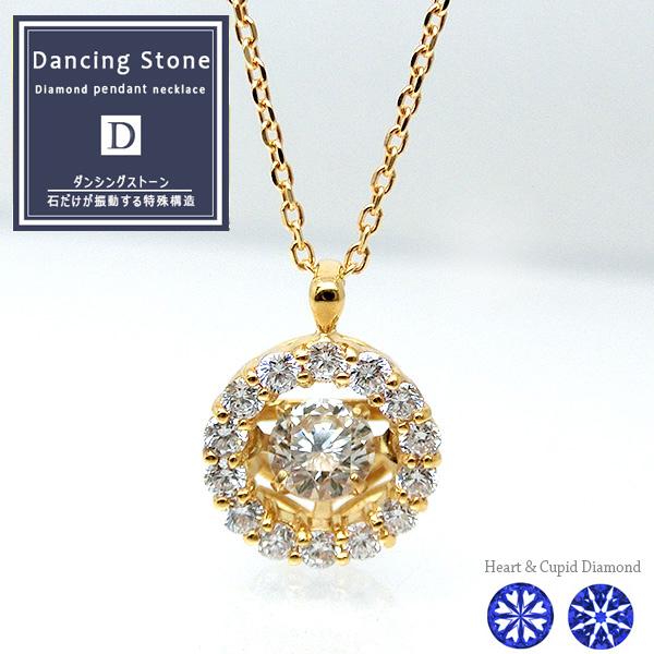 ダンシングストーン H&C ダイヤモンド ペンダント ネックレス ハート アンド キューピッド 揺れるダイヤ 18金ゴールド K18YG s1115359 4月誕生石 ジュエリー 天然石 宝石 一粒 記念日 ダイアモンド 即納 間に合う 急ぎ お返し