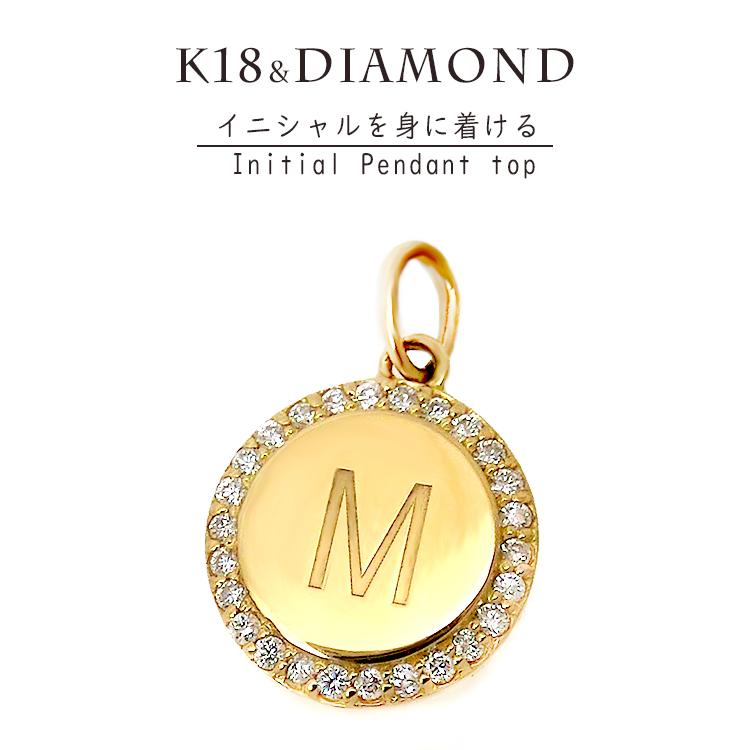 【A-Zセミオーダー】ダイヤモンド イニシャル ペンダントトップ K18 18金ゴールド ネックレスヘッド アルファベット ルビー s1307753 ABCDEFGHIJKLMNOPQRSTUVWXYZ お返し