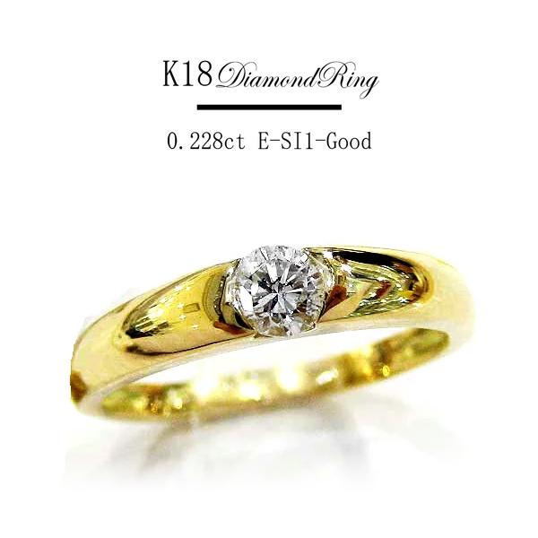 ファッションリング ソーティングカード付き ダイヤモンド 1粒 一粒 0.228ct 18金イエローゴールドK18YG 指輪 fa6141612sp レディース ダイア 4月誕生石 ジュエリー 天然石 宝石 倉庫 お返し