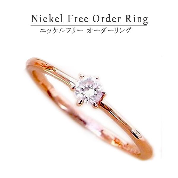 【お見積り商品】一粒ダイヤモンドリング 指輪 レディース ニッケルフリー 10金ゴールド 地金カラー全3色 1号から20号 jk-29 K10 (t703)