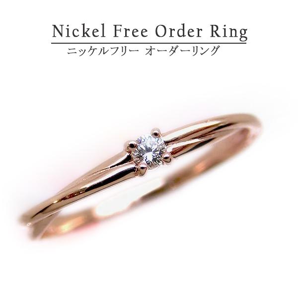 【お見積り商品】一粒ダイヤモンドリング 指輪 レディース ニッケルフリー 10金地金カラー全3色 1号から20号 jk-5005 (増税前) お返し