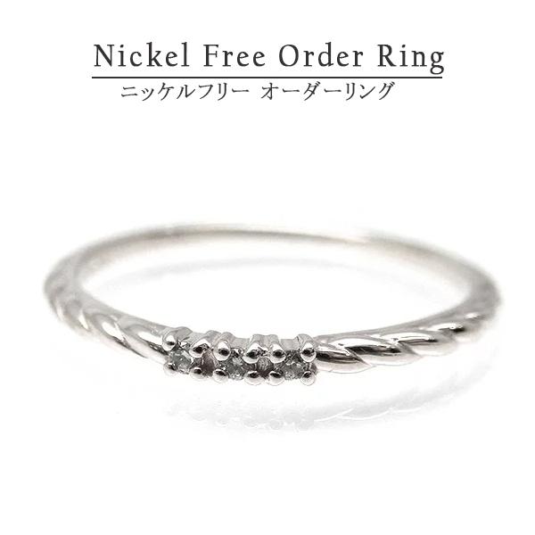 【お見積り商品】3石ダイヤモンドリング 指輪 レディース ニッケルフリー 10金地金カラー全3色 1号から20号 jk-5006 お返し