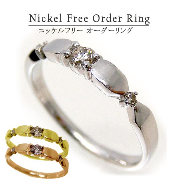 【お見積り商品】天然ダイヤモンド リング デザインリング 完全オーダーリング 10金 ニッケルフリー 地金カラー全3色 指輪 1号から20号 K10 jk-5033 お返し