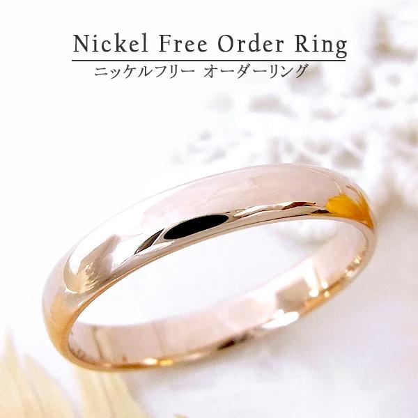 地金リング K10 シンプル 結婚指輪 レディース ニッケルフリー 10金 18金 ゴールド 地金カラー全3色 jk-64 K18 マリッジリング ブライダル ペアリング【お見積り商品】 お返し