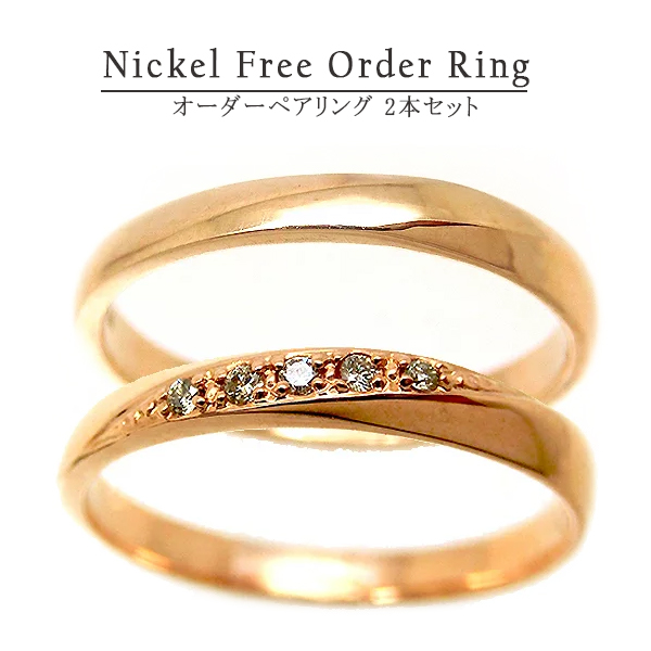 【お見積り商品】【2本セット】ペアリング マリッジリング 結婚指輪 レディース メンズ ニッケルフリー 10金ピンクゴールド ダイヤモンド 1号から29号 yk-237-239-p お返し 父の日