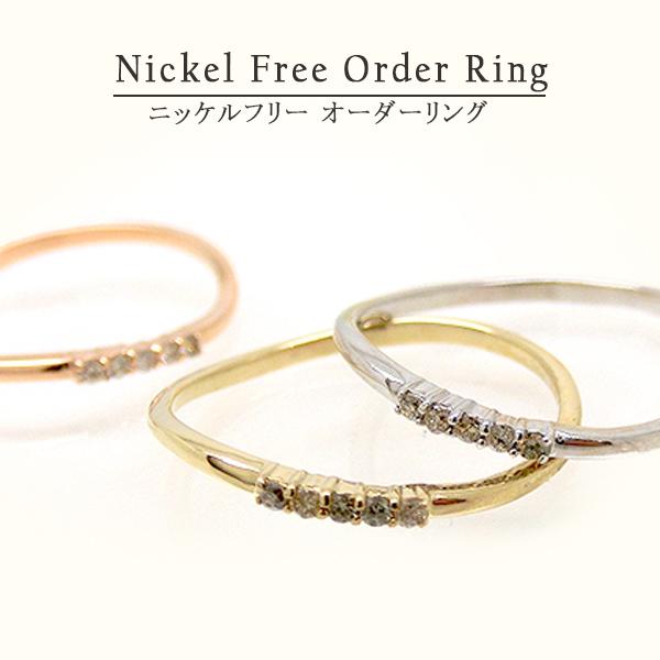 【お見積り商品】5石 ダイヤモンドリング 指輪 ウェーブライン カーブ レディース ニッケルフリー 10金地金カラー全3色 1号から20号 yk-240 お返し