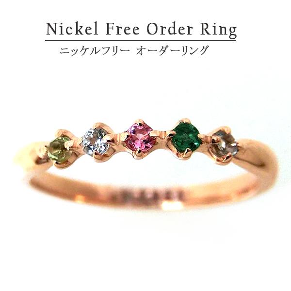 【お見積り商品】天然石が選べるアミュレットリング 指輪 レディース ニッケルフリー 10金 ゴールド 地金カラー全3色 1号から20号 yk-37