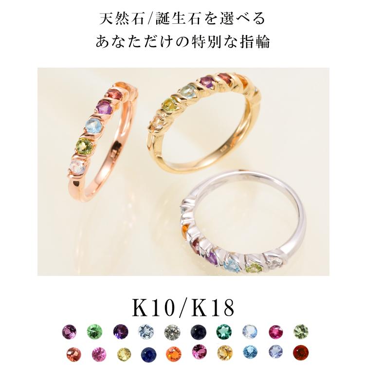 7色のお守りの指輪 お好きな誕生石を組み合わせてあなただけの カラーストーンエタニティリングを作ってみませんかノンニッケル ギフトラッピング無料 石 2.5mm お見積り商品 美品 天然石が選べる 7石 7色アミュレットリング 指輪 レディース ニッケルフリー 10金ゴールド 波 ピンキー TGS2 K10 1号から20号 ウェーブ 新品 e9 yk-157 地金カラー全3色 敬老の日 SEAL限定商品