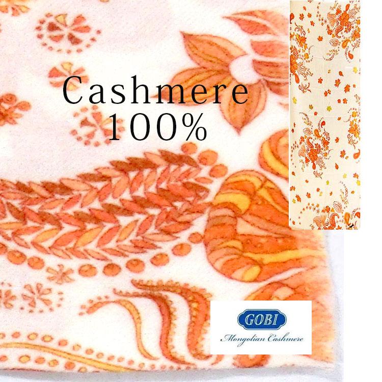オーガニック カシミア 100% ストール 高品質 GOBI(ゴビ)社 大判ストール アート フラワー(花柄) 通学・通勤 マフラー 羽織りもの アート レア お花 母の日 アパレルトップクラス 最高品質 po169  (e)