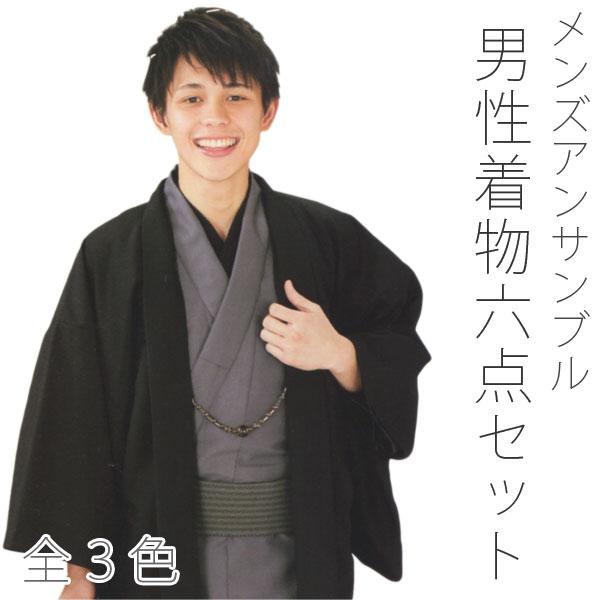 男物着物 紳士着物 着物セット 【男性着物】メンズアンサンブル 6点セット【1608】