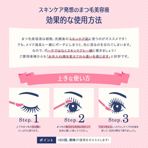 25eebc80bca Eyelashes liquid cosmetics pure free eyelash Ceram SSC2 Mickey &  ミニーディズニーマツエク eyelash-curl of Angfa scalp D