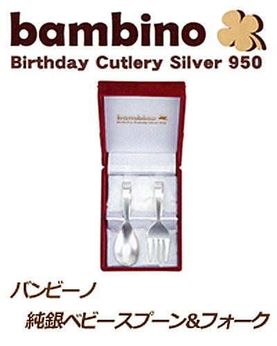 バンビーノ BAN-3 純銀ベビースプーン&フォーク