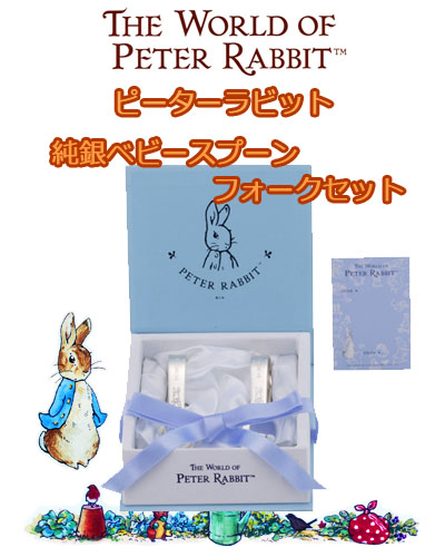 Peter Rabbit PT-5 sterling silver baby spoon & fork set
