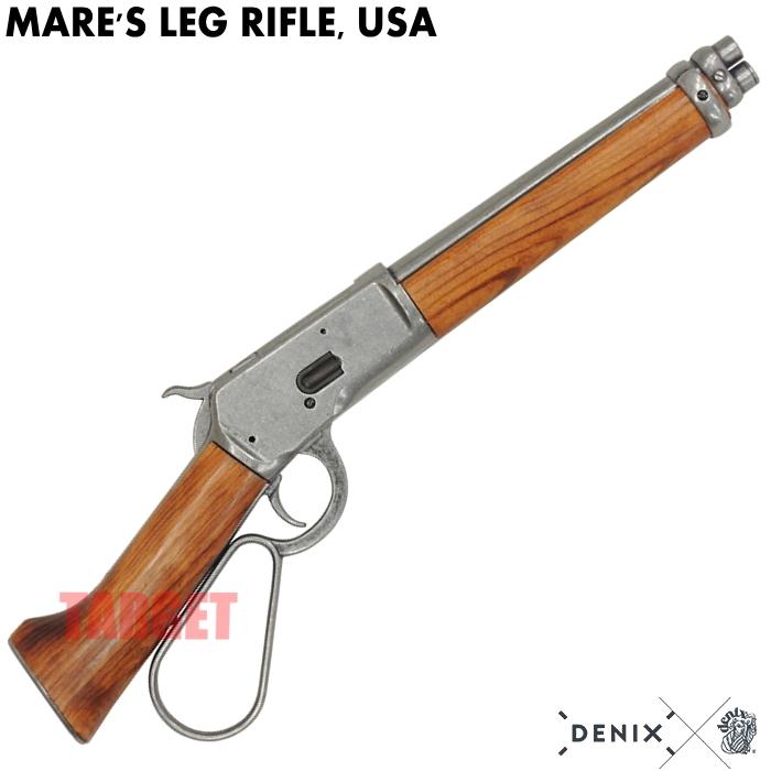【非発火/非排莢式モデルガン 小銃 ライフル ミリゲットン】 DENIX メアーズレッグライフル アメリカ 1095 (デニックス ウィンチェスター M1892 ランダルカスタム レプリカ)