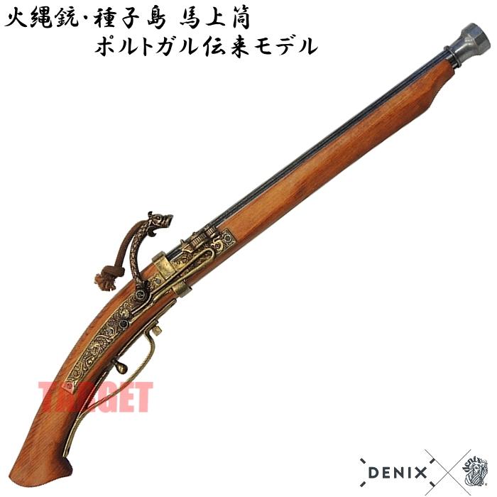 DENIX 火縄銃 種子島 ポルトガル伝来モデル 日本 1272 (デニックス 馬上筒 マッチロック式 レプリカ)