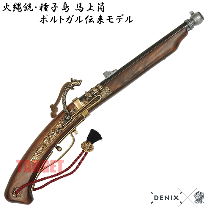 DENIX 火縄銃 種子島 根付 ポルトガル伝来モデル 日本 1273 (デニックス 馬上筒 マッチロック式 ストラップ付 レプリカ)