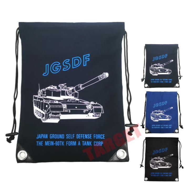 JGSDF キッズ スポーツ サバゲー 売店 ミリゲットン 陸上自衛隊 ナップザック 90式戦車 紺 青 メイルオーダー 黒 ランドリーバッグ バッグ ブルー ブラック ジムサック ネイビー まとめ買い特価 ナップサック 90TK グッズ リュック シューズバッグ