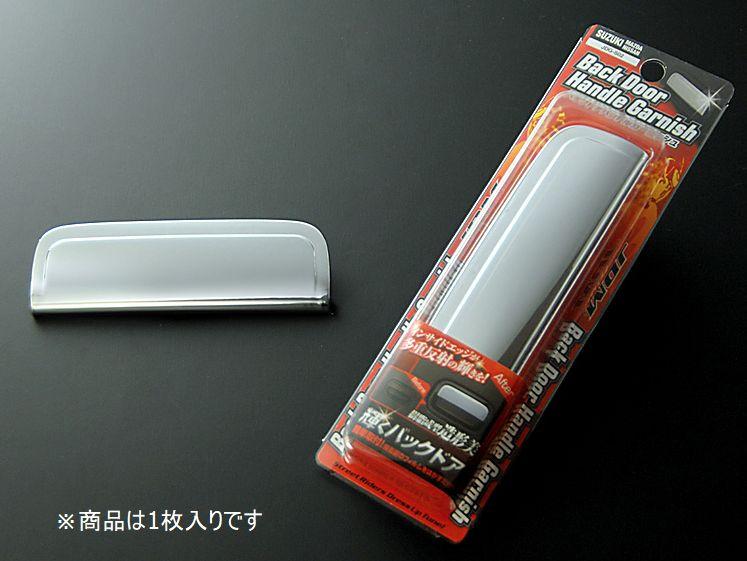 簡単取り付けで輝くバックドア JDM バックドアハンドルガーニッシュ クロームメッキ スズキ スペーシア 2013.3~ 定形外郵便 運送便 5☆大好評 MK32S 300円 対応 推奨 60サイズ