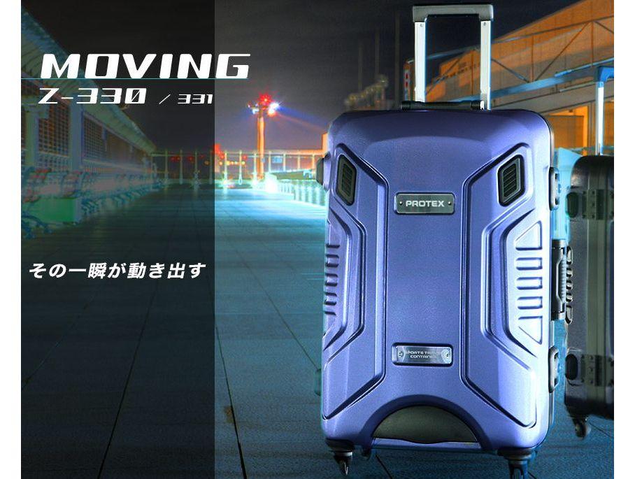 【PROTEX】プロテックス トラベルキャリーケース Z-331(Moving Z-331)オーシャンブルー 外寸縦 約72cm ハードケース スーツケース【運送便 100サイズ 対応】