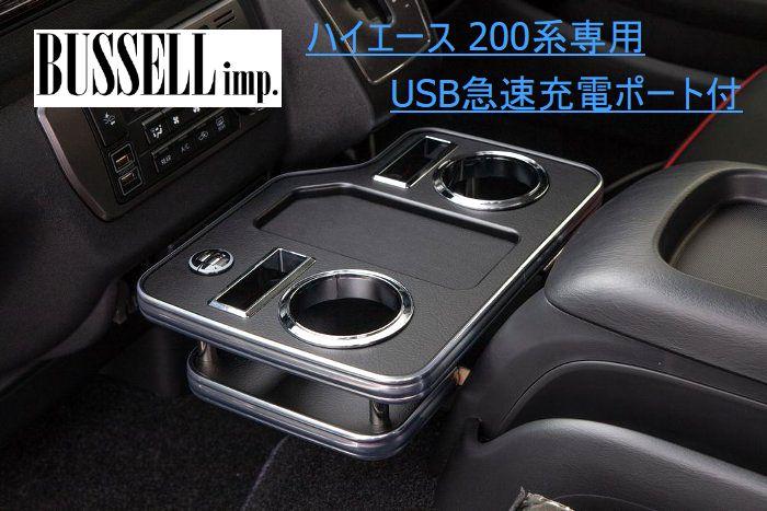 BUSSELL ハイエース 200系専用 USB急速充電ポート付センタードリンクテーブル フロント レザーブラック 標準ボディ・ワイドボディ共通 ドリンクホルダーやスマホの小物置きに♪【運送便 100サイズ 対応】