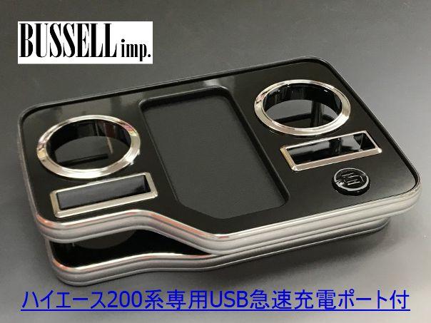 BUSSELL ハイエース 200系専用 USB急速充電ポート付センタードリンクテーブル フロント ピアノブラック 標準ボディ・ワイドボディ共通 ドリンクホルダーやスマホの小物置きに♪【運送便 100サイズ 対応】