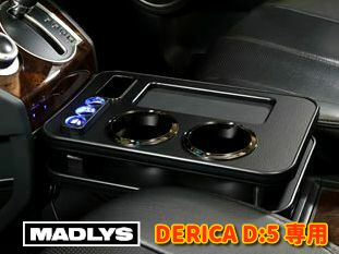 MADLYS ミツビシ デリカD:5専用 センターテーブルver3 フロント用 マットブラック 輝オート D5 CV#W 2007.1~ ※ビッグマイナーチェンジ後(2019.2~)のディーゼル車は不可【運送便 100サイズ 対応】