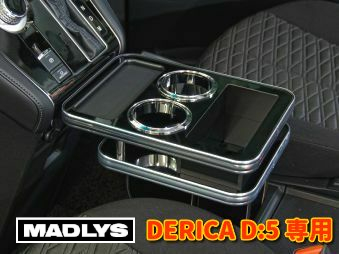 新型デリカ専用 MADLYS ミツビシ 新型デリカD:5専用 センターテーブル フロント用 ピアノブラック メイルオーダー 輝オートD5 再販ご予約限定送料無料 100サイズ ディーゼル車 運送便 ガソリン車不可 2019.2~ 対応 CV#W