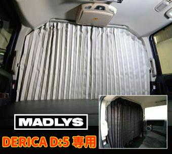 人気のパーティションカーテン MADLYS ミツビシ デリカD:5専用 遮光パーテーションカーテン D5 CV#W 2007.1~ M 対応 共通 運送便 新型デリカ 60サイズ C前 輝オート C後 登場大人気アイテム 新着 ベージュorブラック