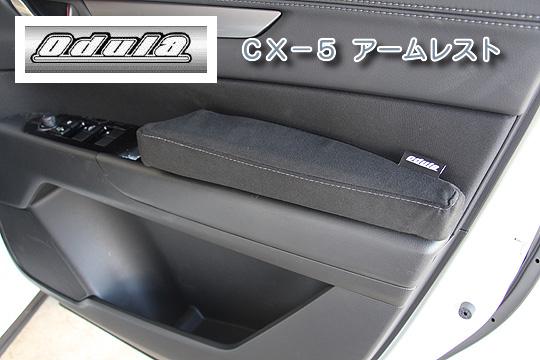 odula/オーデュラ CX-5 KF系 アームレスト(運転席側) 車検対応品 【運送便 60サイズ 対応】