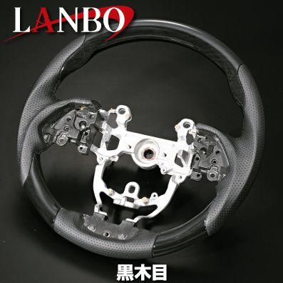 【LANBO】プリウス ZVW50.51.55/プリウスPHV ZVW52専用 黒木目 ガングリップタイプ 純正エアバック対応ステアリング 代引き不可【運送便 100サイズ 対応】