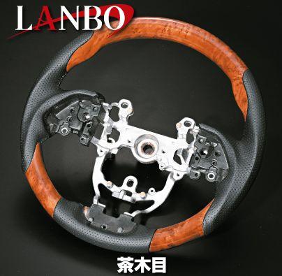 【LANBO】プリウス ZVW50.51.55/プリウスPHV ZVW52専用 茶木目 ガングリップタイプ 純正エアバック対応ステアリング 代引き不可【運送便 100サイズ 対応】