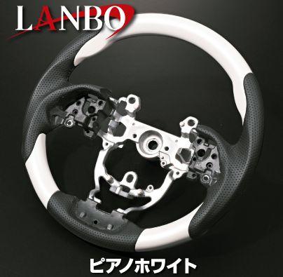 【LANBO】プリウス ZVW50.51.55/プリウスPHV ZVW52専用 ピアノホワイト ガングリップタイプ 純正エアバック対応ステアリング 代引き不可【運送便 100サイズ 対応】