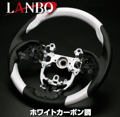 【LANBO】プリウス ZVW50.51.55/プリウスPHV ZVW52専用 ホワイトカーボン調 ガングリップタイプ 純正エアバック対応ステアリング 代引き不可【運送便 100サイズ 対応】