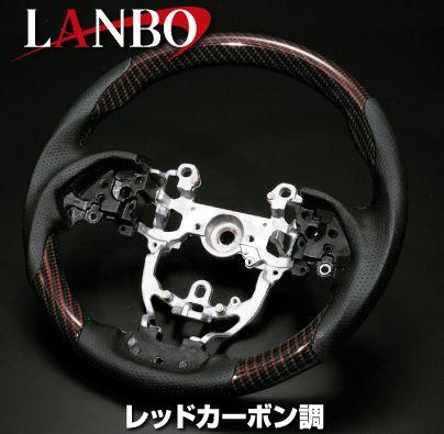 【LANBO】プリウス ZVW50.51.55/プリウスPHV ZVW52専用 レッドカーボン調 ガングリップタイプ 純正エアバック対応ステアリング 代引き不可【運送便 100サイズ 対応】