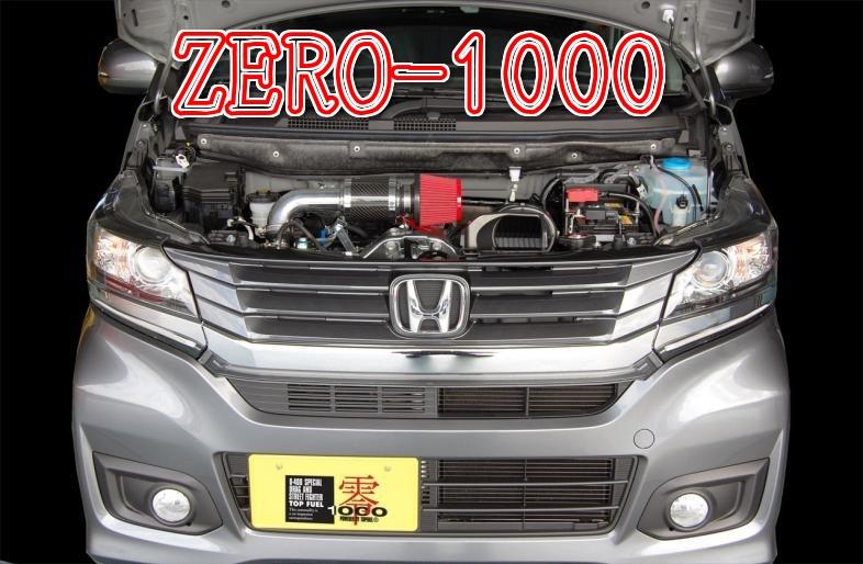 ZERO-1000/零1000 パワーチャンバー K-Car N WGN/N WGNカスタム DBA-JH1.2 S07A(ターボ用)【運送便 100サイズ 対応】