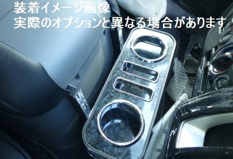車種専用ドリンクホルダー NV350 キャラバン E26系 ワイド不可※代引き不可【運送便 100サイズ 対応】
