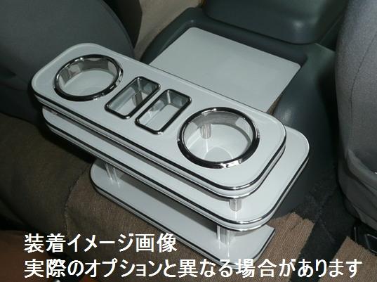 選べるカラー モール 車種専用ドリンクホルダー リア ハイエース 再入荷 上品 予約販売 100サイズ 対応 TRH200V.KDH200V.205V.200K.220K※代引き不可 運送便